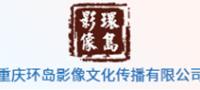 重庆环岛影像文化传播有限公司