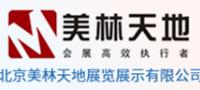 北京美林天地展览展示有限公司