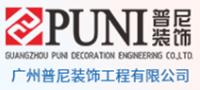 广州普尼装饰工程有限公司